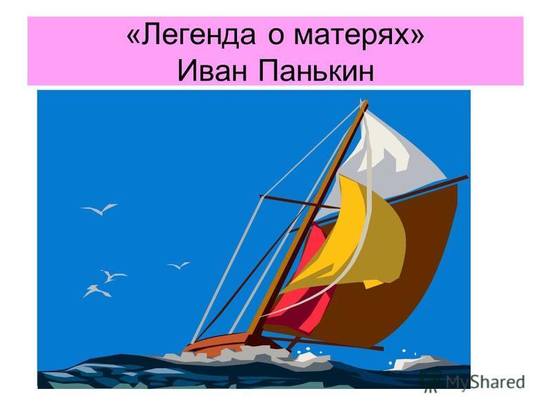 «Легенда о матерях» Иван Панькин