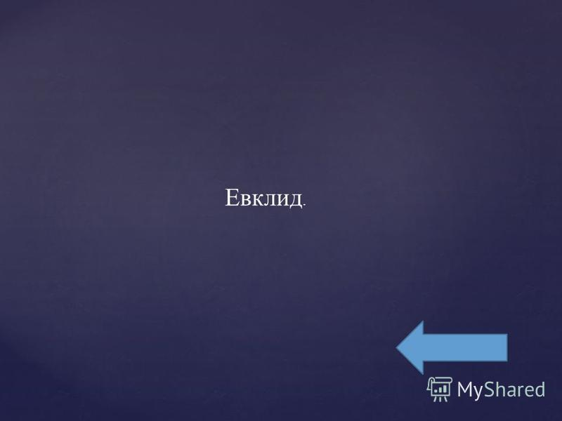 Евклид.