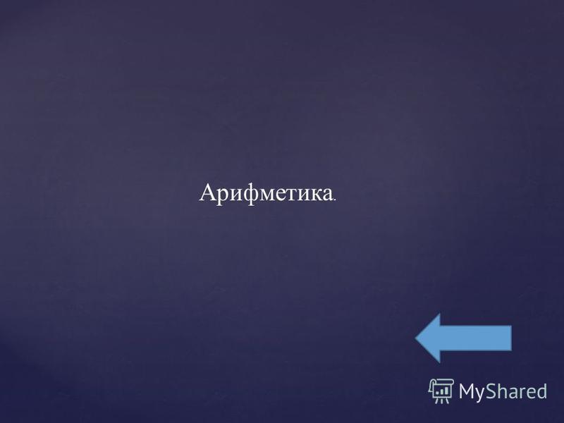 Арифметика.