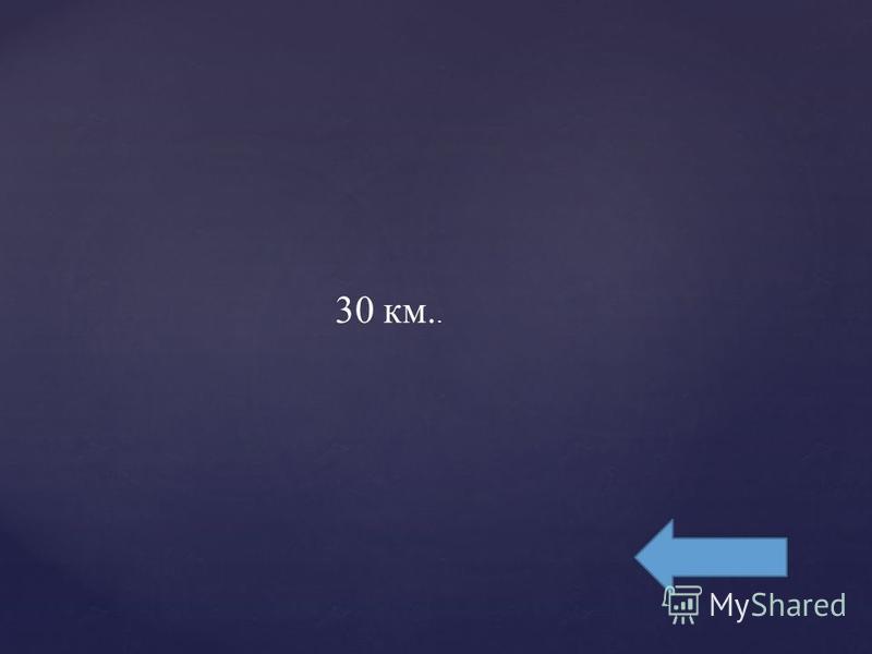 30 км..
