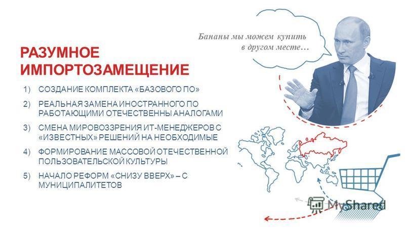 РАЗУМНОЕ ИМПОРТОЗАМЕЩЕНИЕ 1)СОЗДАНИЕ КОМПЛЕКТА «БАЗОВОГО ПО» 2)РЕАЛЬНАЯ ЗАМЕНА ИНОСТРАННОГО ПО РАБОТАЮЩИМИ ОТЕЧЕСТВЕННЫ АНАЛОГАМИ 3)СМЕНА МИРОВОЗЗРЕНИЯ ИТ-МЕНЕДЖЕРОВ С «ИЗВЕСТНЫХ» РЕШЕНИЙ НА НЕОБХОДИМЫЕ 4)ФОРМИРОВАНИЕ МАССОВОЙ ОТЕЧЕСТВЕННОЙ ПОЛЬЗОВАТ