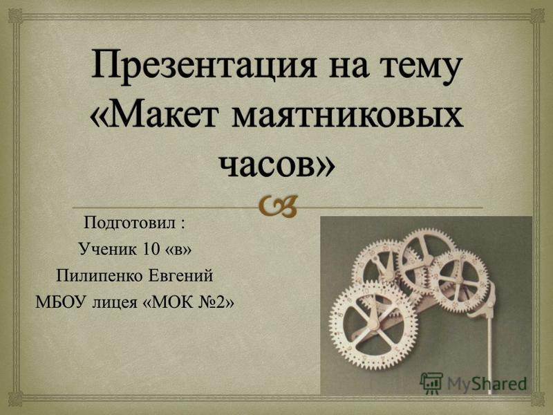 Подготовил : Ученик 10 « в » Пилипенко Евгений МБОУ лицея « МОК 2»