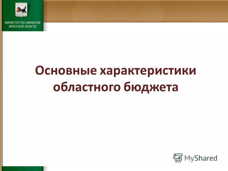 Основные характеристики областного бюджета
