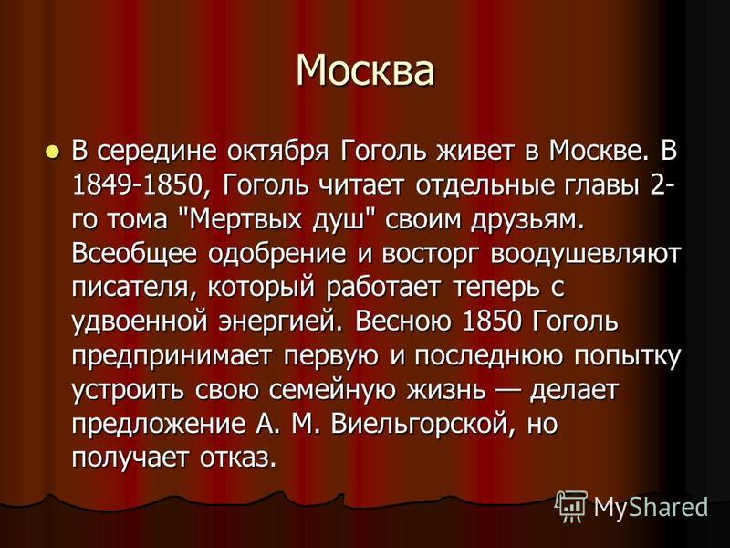 Москва В середине октября Гоголь живет в Москве. В 1849-1850, Гоголь читает отдельные главы 2- го тома