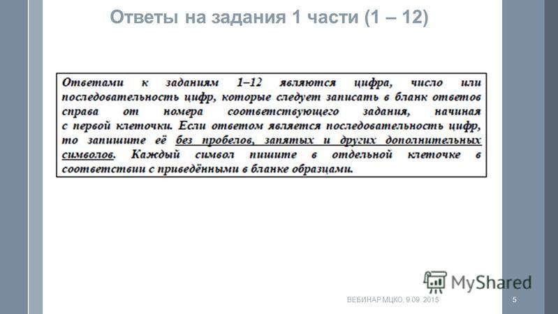 Ответы на задания 1 части (1 – 12) ВЕБИНАР МЦКО, 9.09..20155