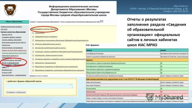 Отчеты о результатах заполнения раздела «Сведения об образовательной организации» официальных сайтов в личных кабинетах школ ИАС МРКО