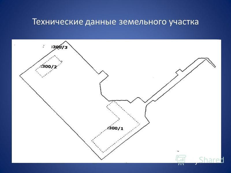 Технические данные земельного участка