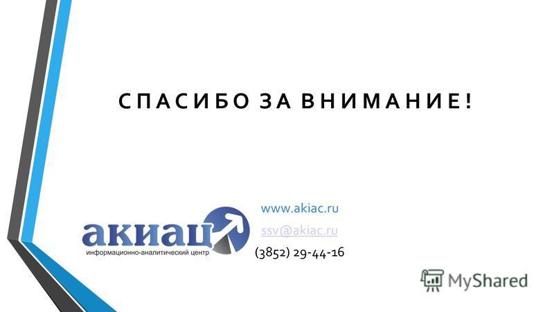 С П А С И Б О З А В Н И М А Н И Е ! www.akiac.ru ssv@akiac.ru (3852) 29-44-16