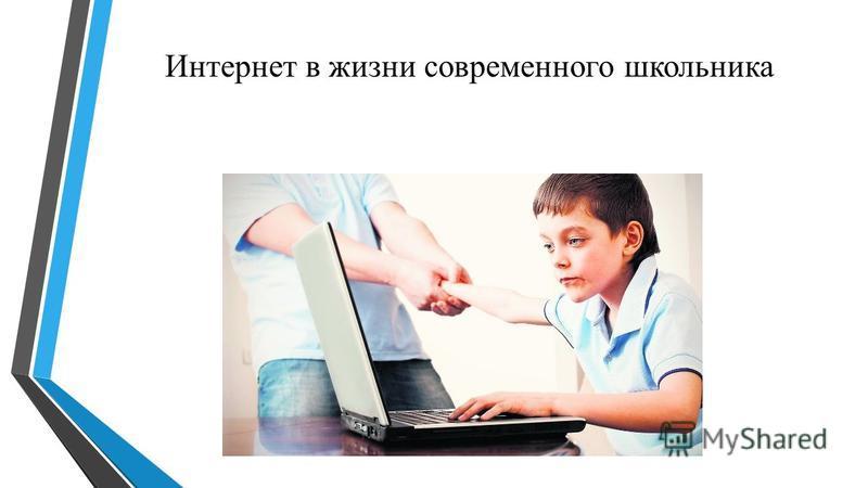 Интернет в жизни современного школьника