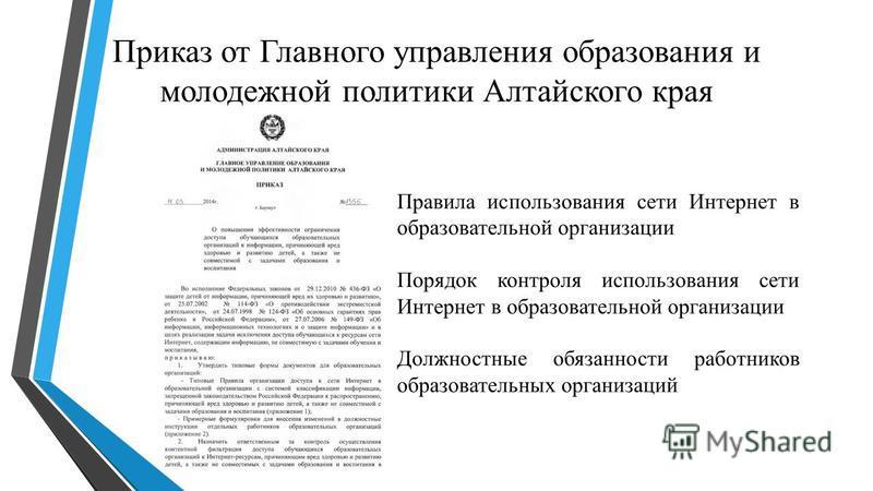 2. Кадровые документы / Кадровая служба предприятия