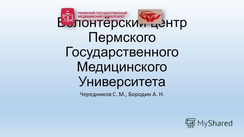 Волонтёрский центр Пермского Государственного Медицинского Университета Чередников С. М., Бородин А. Н.