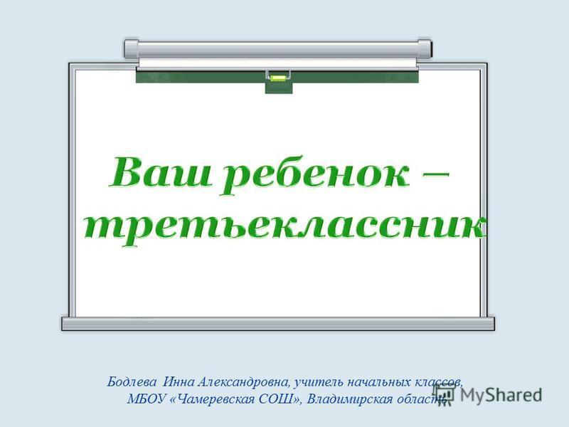 Бодлева Инна Александровна, учитель начальных классов, МБОУ «Чамеревская СОШ», Владимирская область