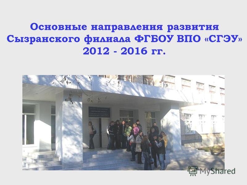 Основные направления развития Сызранского филиала ФГБОУ ВПО «СГЭУ» 2012 - 2016 гг.