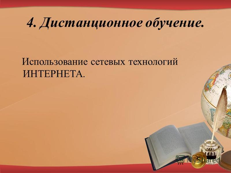 4. Дистанционное обучение. Использование сетевых технологий ИНТЕРНЕТА.