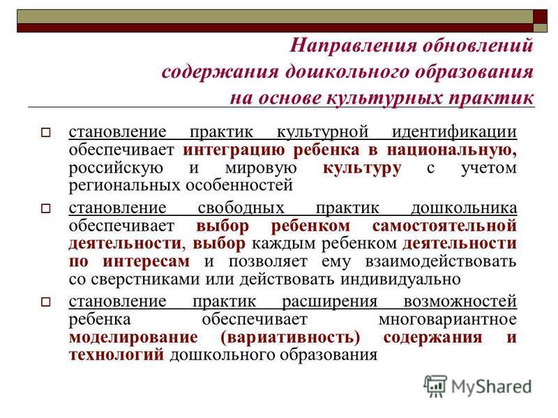 Направления обновлений содержания дошкольного образования на основе культурных практик становление практик культурной идентификации обеспечивает интеграцию ребенка в национальную, российскую и мировую культуру с учетом региональных особенностей стано