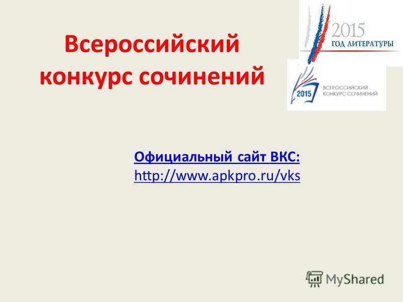 Всероссийский конкурс сочинений Официальный сайт ВКС: http://www.apkpro.ru/vks