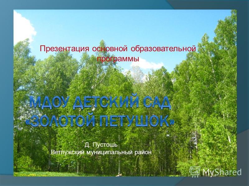 Презентация основной образовательной программы Д. Пустошь Ветлужский муниципальный район