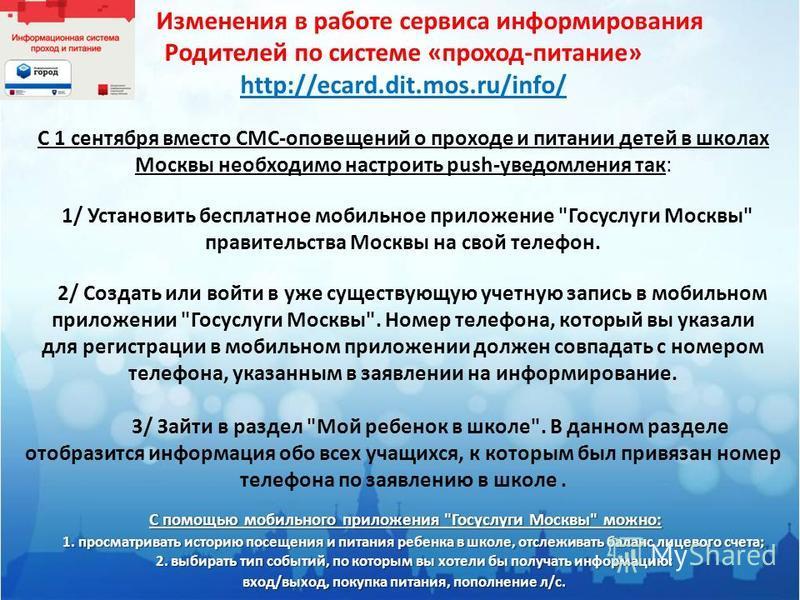 Изменения в работе сервиса информирования Родителей по системе «проход-питание» http://ecard.dit.mos.ru/info/ С 1 сентября вместо СМС-оповещений о проходе и питании детей в школах Москвы необходимо настроить push-уведомления так: 1/ Установить беспла