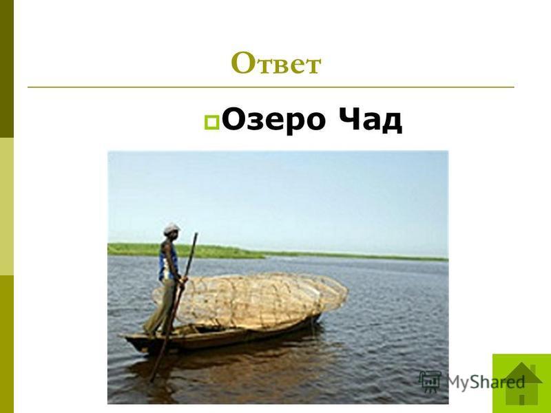 Ответ Озеро Чад