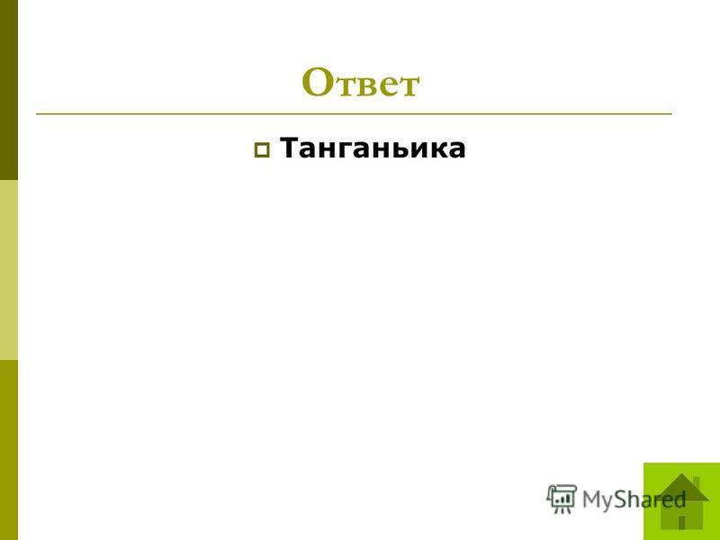 Ответ Танганьика