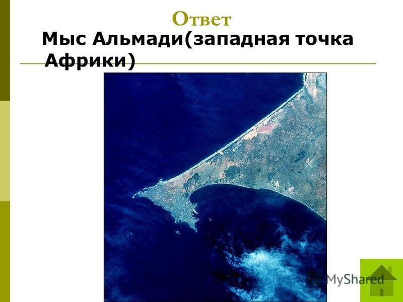 Ответ Мыс Альмади(западная точка Африки)
