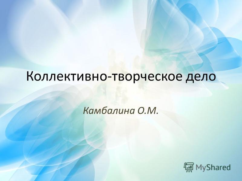 Коллективно-творческое дело Камбалина О.М.