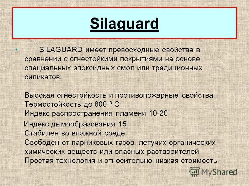 14 Silaguard SILAGUARD имеет превосходные свойства в сравнении с огнестойкими покрытиями на основе специальных эпоксидных смол или традиционных силикатов: Высокая огнестойкость и противопожарные свойства Термостойкость до 800 º C Индекс распространен