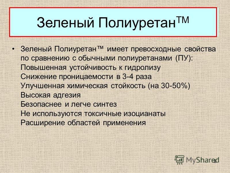 8 Advantages of HNIPU Зеленый Полиуретан имеет превосходные свойства по сравнению с обычными полиуретанами (ПУ): Повышенная устойчивость к гидролизу Снижение проницаемости в 3-4 раза Улучшенная химическая стойкость (на 30-50%) Высокая адгезия Безопас