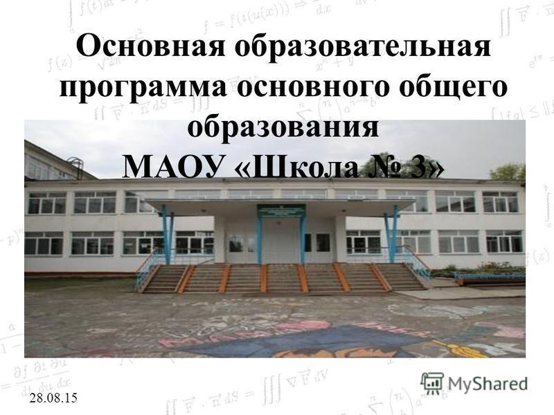 Основная образовательная программа основного общего образования МАОУ «Школа 3» 28.08.15
