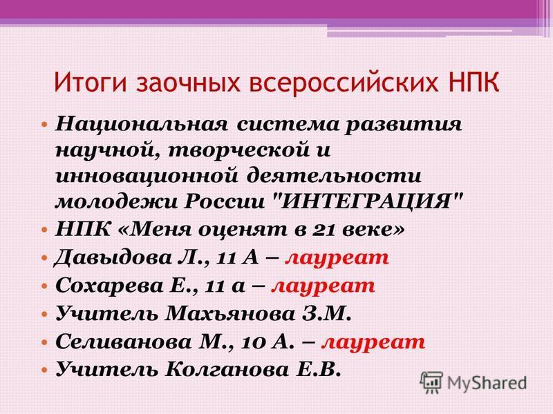 Итоги заочных всероссийских НПК Национальная система развития научной, творческой и инновационной деятельности молодежи России