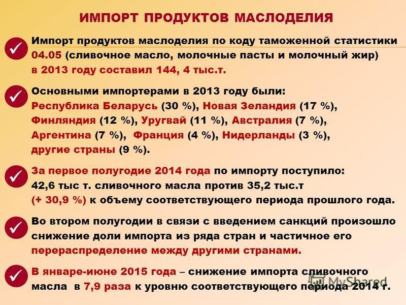 ИМПОРТ ПРОДУКТОВ МАСЛОДЕЛИЯ Импорт продуктов маслоделия по коду таможенной статистики 04.05 (сливочное масло, молочные пасты и молочный жир) в 2013 году составил 144, 4 тыс.т. Основными импортерами в 2013 году были: Республика Беларусь (30 %), Новая