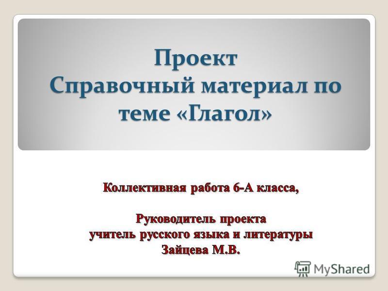 Проект Справочный материал по теме «Глагол»