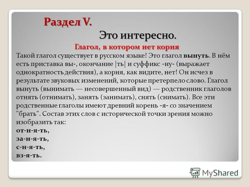 Раздел V. Это интересно. Это интересно. Глагол, в котором нет корня Такой глагол существует в русском языке! Это глагол вынуть. В нём есть приставка вы-, окончание  ть  и суффикс -ну- (выражает однократность действия), а корня, как видите, нет! Он ис
