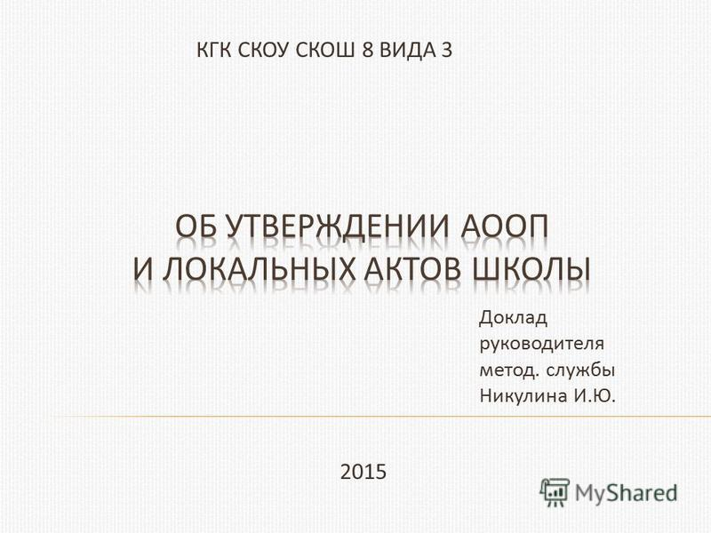 Доклад руководителя метод. службы Никулина И.Ю. 2015 КГК СКОУ СКОШ 8 ВИДА 3