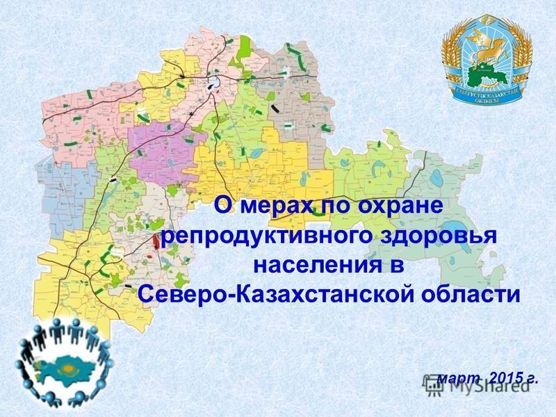 март 2015 г. О мерах по охране репродуктивного здоровья населения в Северо-Казахстанской области
