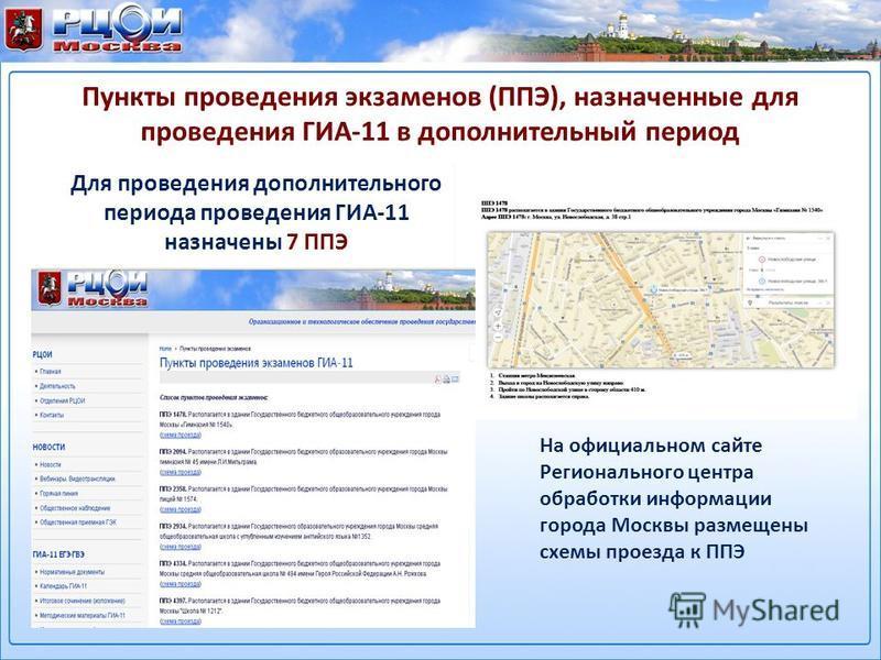 Пункты проведения экзаменов (ППЭ), назначенные для проведения ГИА-11 в дополнительный период Для проведения дополнительного периода проведения ГИА-11 назначены 7 ППЭ На официальном сайте Регионального центра обработки информации города Москвы размеще