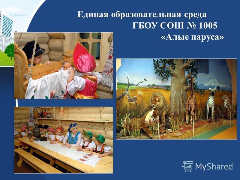 Единая образовательная среда ГБОУ СОШ 1005 «Алые паруса»