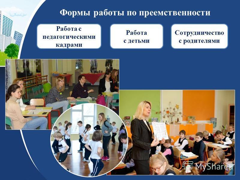 Формы работы по преемственности Работа с детьми Работа с педагогическими кадрами Сотрудничество с родителями