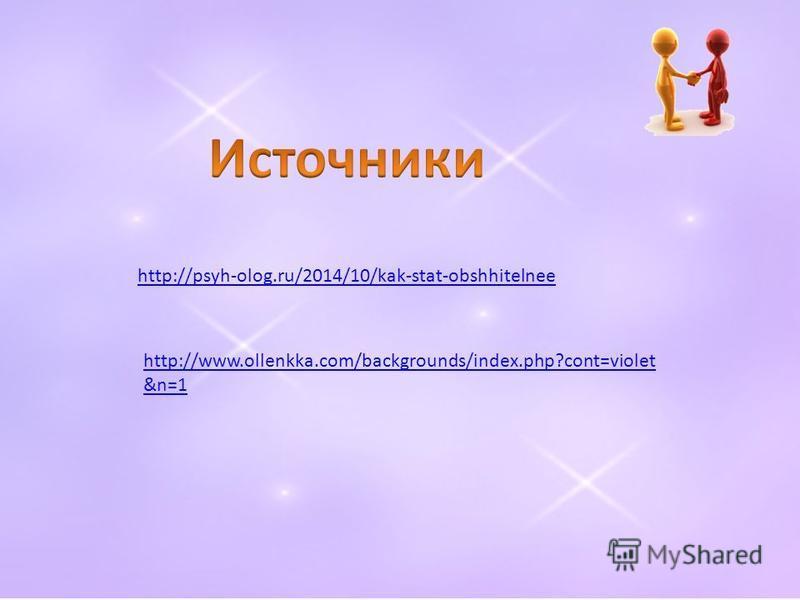 http://www.ollenkka.com/backgrounds/index.php?cont=violet &n=1 http://psyh-olog.ru/2014/10/kak-stat-obshhitelnee