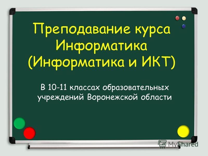 Преподавание курса Информатика (Информатика и ИКТ) В 10-11 классах образовательных учреждений Воронежской области