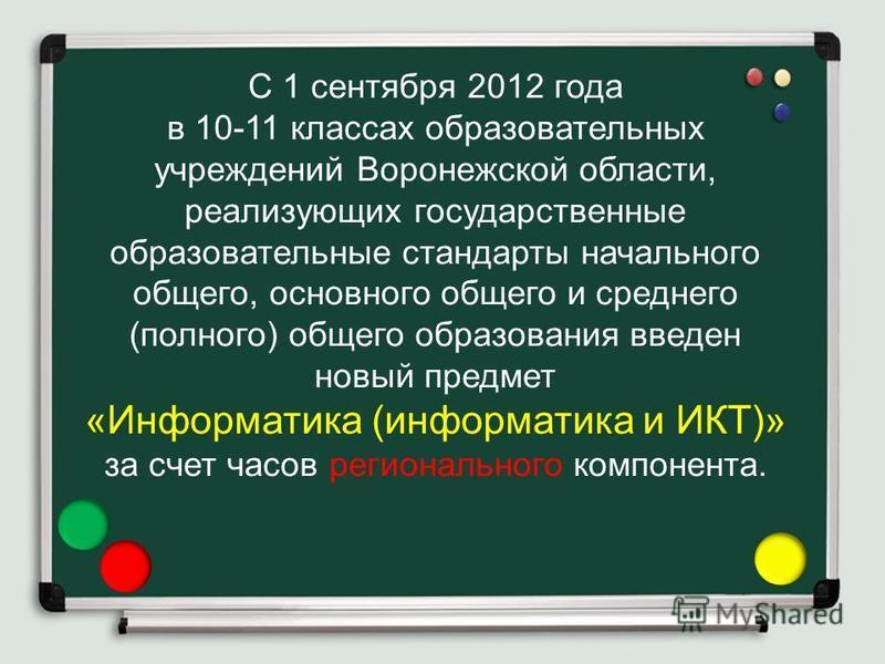 С 1 сентября 2012 года в 10-11 классах образовательных учреждений Воронежской области, реализующих государственные образовательные стандарты начального общего, основного общего и среднего (полного) общего образования введен новый предмет «Информатика