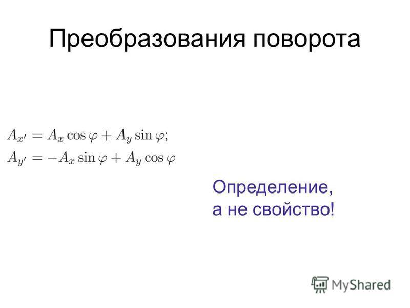 Определение, а не свойство!