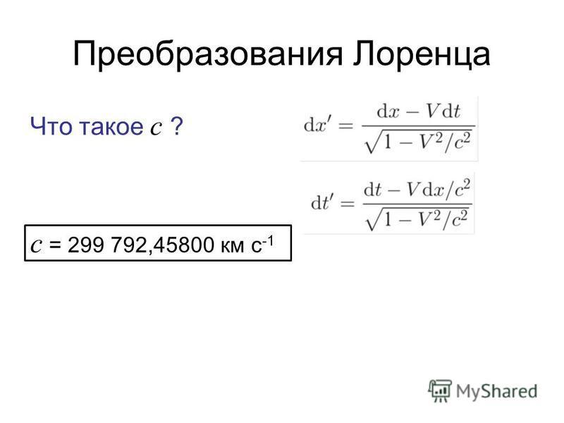 Преобразования Лоренца Что такое c ? с = 299 792,45800 км с -1