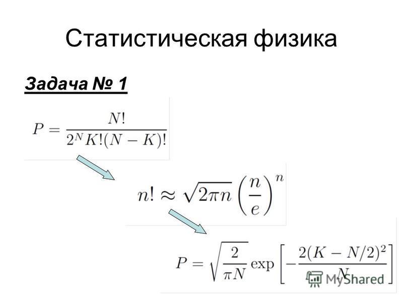 Статистическая физика Задача 1