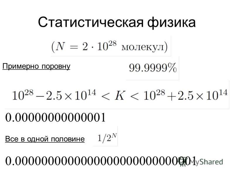 Статистическая физика Примерно поровну 0.00000000000001 Все в одной половине 0.0000000000000000000000000001