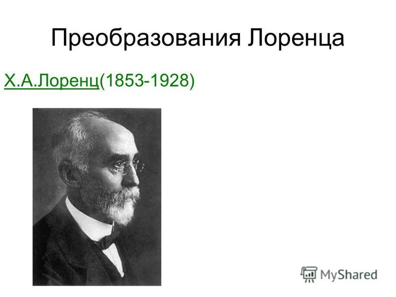 Преобразования Лоренца Х.А.Лоренц(1853-1928)