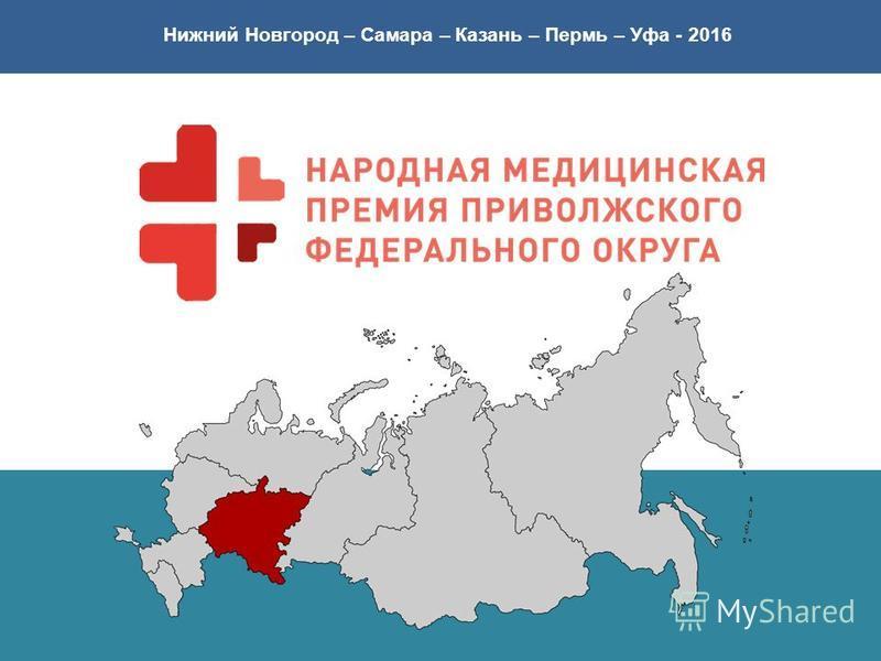 Нижний Новгород – Самара – Казань – Пермь – Уфа - 2016