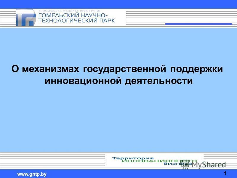 www.gntp.by О механизмах государственной поддержки инновационной деятельности 1