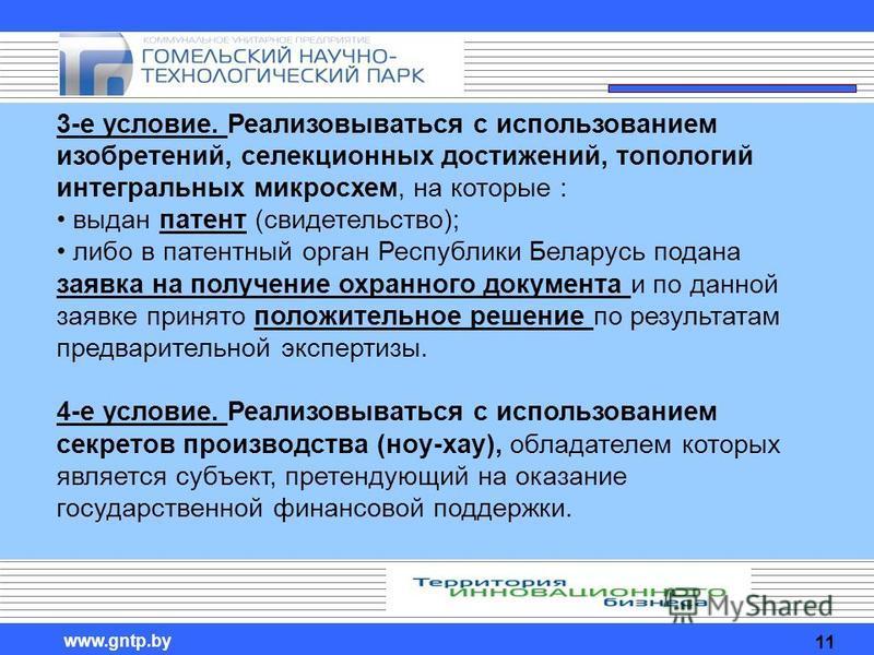 www.gntp.by 3-е условие. Реализовываться с использованием изобретений, селекционных достижений, топологий интегральных микросхем, на которые : выдан патент (свидетельство); либо в патентный орган Республики Беларусь подана заявка на получение охранно