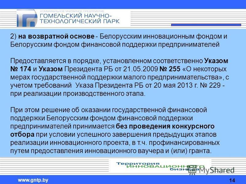 www.gntp.by 2) на возвратной основе - Белорусским инновационным фондом и Белорусским фондом финансовой поддержки предпринимателей Предоставляется в порядке, установленном соответственно Указом 174 и Указом Президента РБ от 21.05.2009 255 «О некоторых